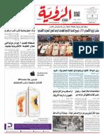 Alroya Newspaper 05-05-2016