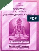Brahmanda_Pravrutti_Nivrutti