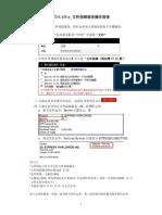 ÖƵ¥- eShip Îļþ±£ÕÏ·þÎñ²Ù×÷Ö¸ÄÏ.pdf