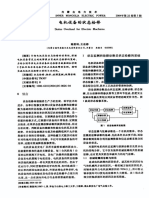 0001881 电机设备的状态检修.pdf