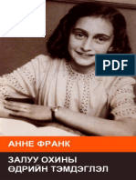 Annie Odriin Temdeglel