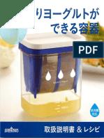 水切りヨーグルトができる容器