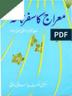 Meraj ka Safarnama by Maulana Maudoodi