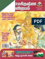 09 Sri Ramakrishna Vijayam September 2014