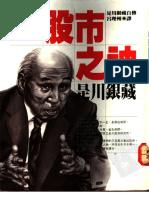 股市之神:是川银藏 是川银藏著 吕理州译 时报文化出版事业有限公司