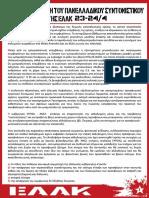 Πολιτική Απόφαση Πανελλαδικού Διημέρου ΕΑΑΚ 23-24/04