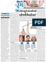 Article on Dowry Published in Gujarati Mid Day 4-5-2016