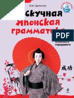 Neskuchnaya_yaponskaya_grammatika_O_Dyakonov.pdf