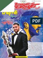 SportsViewJournal(5-16)