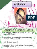 பாரதிதாசன்.pdf