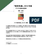 アジア経済見通し2016年版(概要・仮訳)