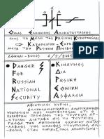 ΚΑΤΕΠΕΙΓΟΝ - EXPRESS ΜΕΣΩ ΤΩΝ ΡΩΣΙΚΩΝ ΠΡΕΣΒΕΙΩΝ ΤΗΣ Ε.Ε -- Russia in Greatest Danger