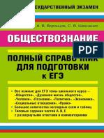 Obschestvoznanie_Spravochnik_Baranova.pdf
