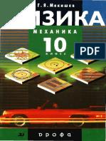 Физика. Механика. 10 кл.pdf