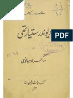 Daivander Sityarathi Sahir Ludhyanvi Kitab Publisher Mumbai 1948 REVISED