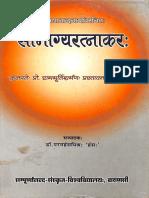 Saubhagya Ratnakara Dr Paramhansa Mishra Hansa Part1 PDF