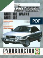 Audi80(b4)91 95.by Whiteman39rus