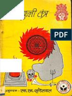 Gyaan Sankuli Tantra S N Khandelwal