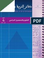التقويم و التحصيل الدراسي.pdf