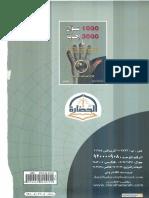 maktbadjelfa.24006.pdf
