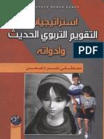 استراتيجيات التقويم التربوي الحديث-مصطفى نمر دعمس.pdf