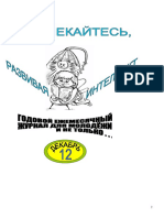 76zhurnal-12-DEKABR
