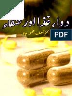 Dawa Ghiza Aur Shifa [Kutubistan.blogspot.com]