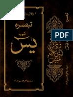 Tabsara Sura Yaseen by Allama Syed Riaz Hussain Shah