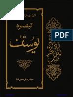 Tabsara Sura Yousaf by Allama Syed Riaz Hussain Shah