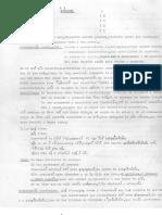 Ejiogbe.pdf