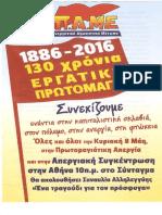 Πρωτομαγιά 2016 PDF