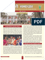 Dairy Samachar April June2014