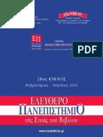 ep28_entypo