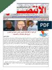 جريدة الانتصار( العدد 253 مايو 2016 )عدد خاص بمناسبة عيد الحزب وعيد العمال