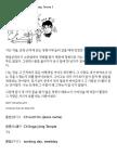 Advanced Korean Ross King Lesson 1
