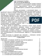 Лазарь Соломонович Стильбанс - ФИЗИКА ПОЛУПРОВОДНИКОВ.pdf