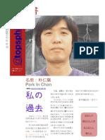 doonng2appa日本語履歴書