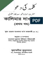 KalimarDawat-MaulanaSaad
