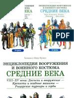 64212936-Medieval-Renaissance-Warfare-Encyclopedia.pdf