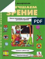 Uluchshaem_zrenie