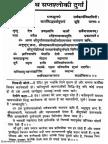 अथ सप्तश्लोकी दुर्गा_1461002607986