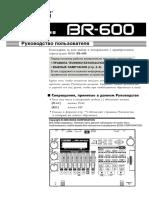 BR-600_rus.pdf