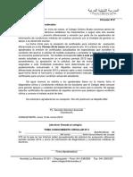 Circular Nro 02- Ficha Solicitud Evaluación Diferenciada