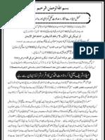 Mehfil-e-Milaad say Inkaar o Adawat Khuli Gumrahi aur Bidaat e Dalala hai...