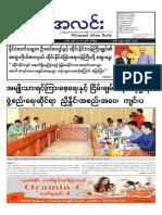 Myanma Alinn Daily_ 10 May 2016 Newpapers.pdf
