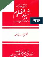 Shaheed-e-Mazloom - Usman (R.A)