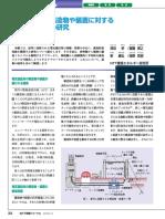 Jn 201011032電気通信用の構造物や装置に対する 腐食防食技術の研究 - NTT電気通信用の構造物や装置に対する 腐食防食技術の研究 - NTT電気通信用の構造物や装置に対する 腐食防食技術の研究 - NTT電気通信用の構造物や装置に対する 腐食防食技術の研究 - NTT電気通信用の構造物や装置に対する 腐食防食技術の研究 - NTT電気通信用の構造物や装置に対する 腐食防食技術の研究 - NTT電気通信用の構造物や装置に対する 腐食防食技術の研究 - NTT電気通信用の構造物や装置に対する 腐食防食技術の研究 - NTT電気通信用の構造物や装置に対する 腐食防食技術の研究 - NTT電気通信用の構造物や装置に対する 腐食防食技術の研究 - NTT電気通信用の構造物や装置に対する 腐食防食技術の研究 - NTT電気通信用の構造物や装置に対する 腐食防食技術の研究 - NTT電気通信用の構造物や装置に対する 腐食防食技術の研究 - NTT電気通信用の構造物や装置に対する 腐食防食技術の研究 - NTT電気通信用の構造物や装置に対する 腐食防食技術の研究 - NTT電気通信用の構造物や装置に対する 腐食防食技術の研究 - NTT電気通信用の構造物や装置に対する 腐食防食技術の研究 - NTT電気通信用の構造物や装置に対する 腐食防食技術の研究 - NTT電気通信用の構造物や装置に対する 腐食防食技術の研究 - NTT電気通信用の構造物や装置に対する 腐食防食技術の研究 - NTT電気通信用の構造物や装置に対する 腐食防食技術の研究 - NTT電気通信用の構造物や装置に対する 腐食防食技術の研究 - NTT