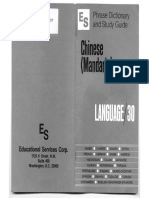 Chinese_(Mandarin)_-_Phrase_Dictionary_and_Study_Guide.pdf