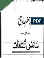 Imam Jafar Sadiq (a.S) Aur Science