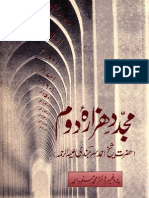 Mujaddid Hazārah-e-Doem